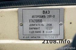 Тест. Сравниваем ВАЗ 2108 и 2113