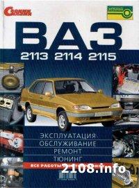 ВАЗ 2113, 2114, 2115 - Эксплуатация, ремонт и тюнинг. Книга