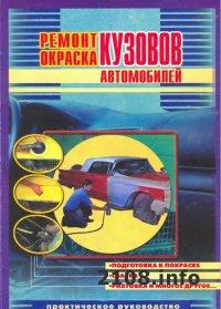 Ремонт и окраска кузовов автомобилей. Книга