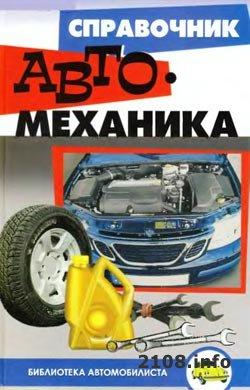 книга по ремонту и эксплуатации ваз 2114 онлайн