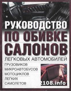 """Книга """"Руководство по обивке салонов легковых автомобилей"""" скачать"""