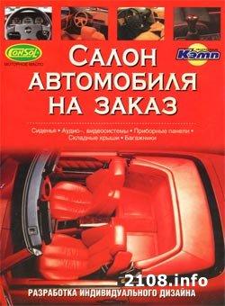 Салон автомобиля на заказ. Книга