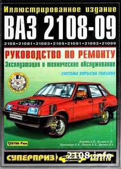 ВАЗ 2108-2109. Руководство по ремонту. Эксплуатация и техническое обслуживание. Книга