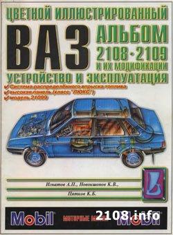 Цветной иллюстрированный альбом. ВАЗ 2108-2109 и их модификации. Устройство и эксплуатация. Книга