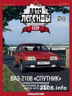 """Автолегенды СССР. ВАЗ 2108 """"Спутник"""". Книга"""