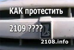 Как выбирать ВАЗ 2108-2109. Осмотр и проверка состояния. Видео