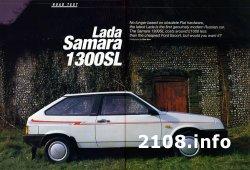 Lada Samara глазами англичан. Тест-драйв 1987 года