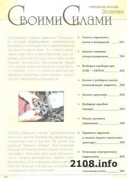 "Рекомендации по ремонту ВАЗ 2108 и 2109 от журнала ""За рулем"". Книга"