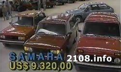 Рекламный ролик ВАЗ в Бразилии. 1992 год. Видео