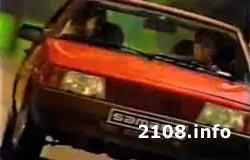 Рекламный ролик Лада Самара в Чили. 1991-1992. Видео
