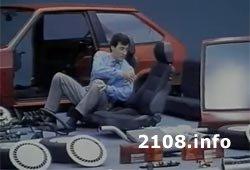 Рекламный ролик Лада Самара. Франция. Видео