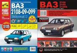 Новый раздел - книги о ВАЗ 2108, 2109, 21099, их аналогах и модификациях